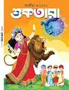 শুকতারা শারদীয়া ১৪২৭ (২০২০) পিডিএফ Sharadiya Shuktara 2020 pdf download link