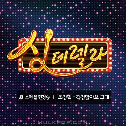Jo Jang Hyuk – Singderella Special Song Vol. 3