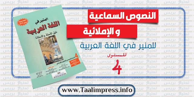 تحميل النصوص السماعية و الإملائية مرجع المنير في العربية للمستوى الرابع ابتدائي