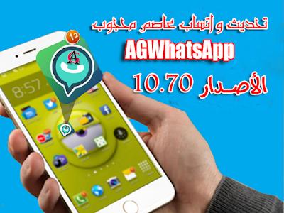 تحديث واتساب عاصم محجوب النسخه الزرقاء AGWAv10.70