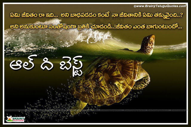 Telugu Language Life Motivational Quotes Messages, Good Reads in Telugu language about Life, Telugu Nice All The Best Quotes Images, Telugu Famous Images about Life, Good Morning Life Thoughts in Telugu Language. latest Telugu All The Best Success Sayings with Beautiful Hd Wallpapers, Life Changing Success lines in Telugu, Motivational Quotes hd wallpapers in Telugu, Telugu Success Messages