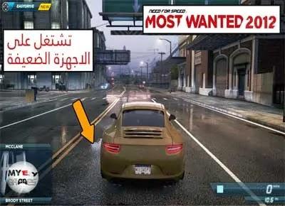 تحميل لعبة Need for Speed Most Wanted 2012 للاجهزة الضعيفة