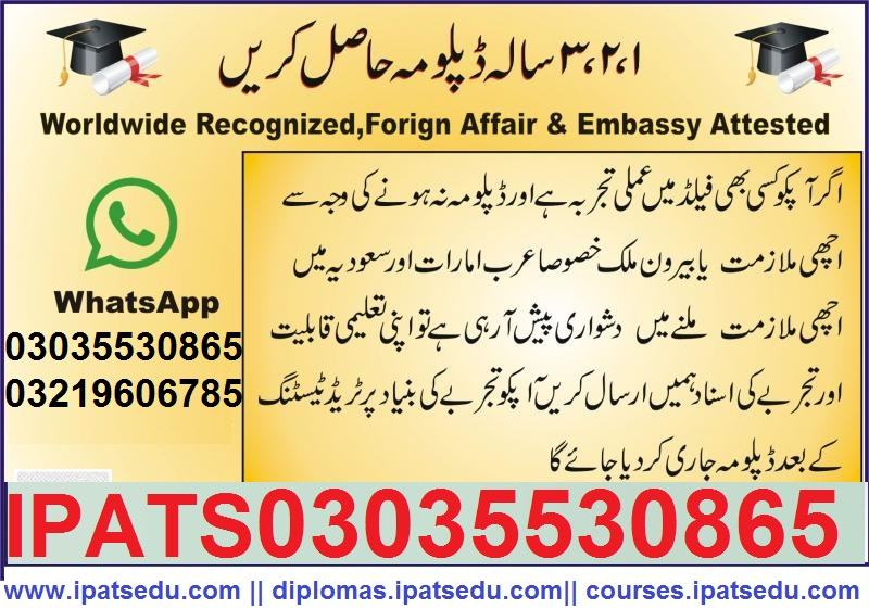 Professional Documents Controller Course in Rawalpindi Gujranwala July 2019