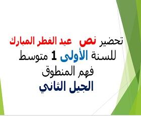 تحضير نص عيد الفطر المبارك لغة عربية سنة أولى متوسط، مذكرة درس: