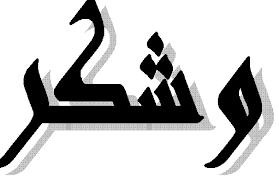 كشف بأسماء المدارس العربية والاجنبية  بالكويت
