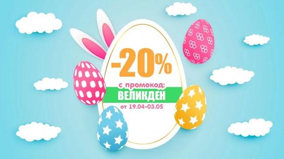 КОМСЕД  -20% Великденска Промоция  от 19.04 - 03.05  2021→ Купи подаръци на децата на супер изгодни цени !