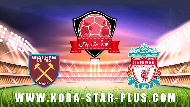 مشاهدة مباراة ليفربول ووست هام يونايتد بث مباشر اليوم 24-02-2020 في الدوري الانجليزي