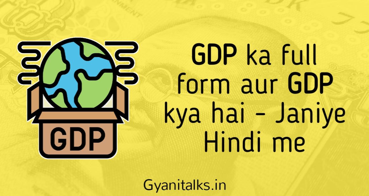 GDP kya hai aur GDP ka full form kya hai