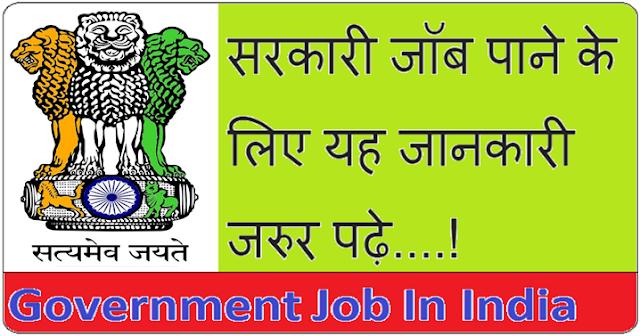 Government job tips in Hindi