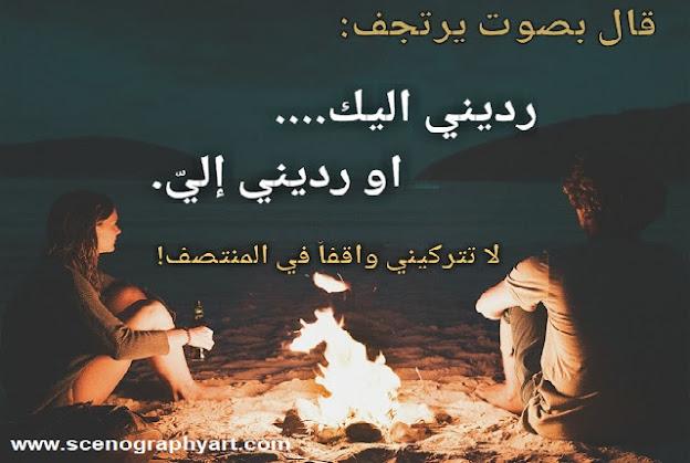 اقتباسات من رواية فلتغفري لأثير عبدالله