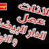 إعلانات عمل من الدار البيضاء و النواحي