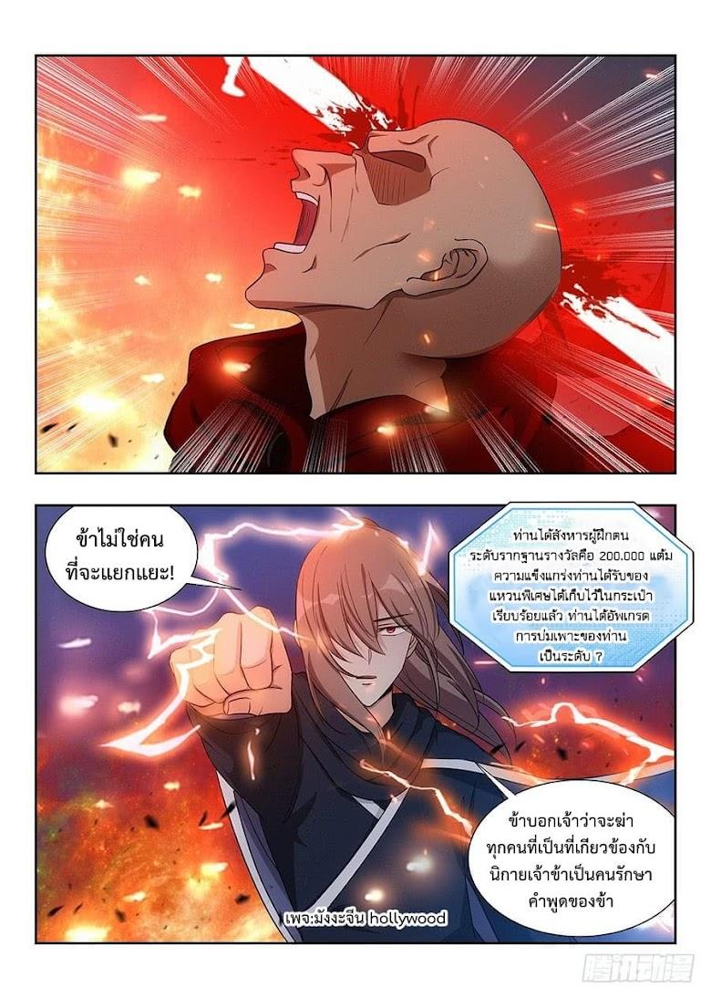 Strongest Anti M.E.T.A. - หน้า 6