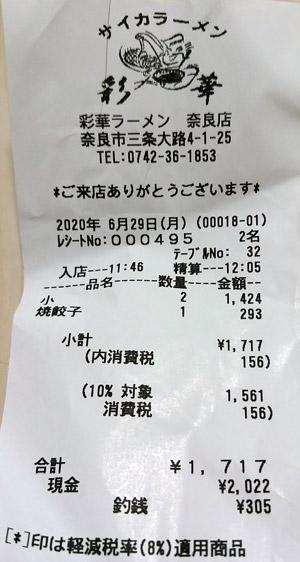 彩華ラーメン 奈良店 2020/6/29 飲食のレシート