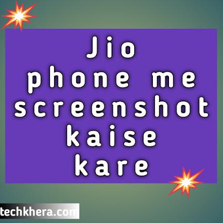 Jio phone me screenshot kaise kare