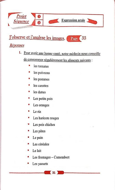 حل تمارين كتاب اللغة الفرنسية للسنة الاولى 1 متوسط صفحة 33 الجيل الثاني