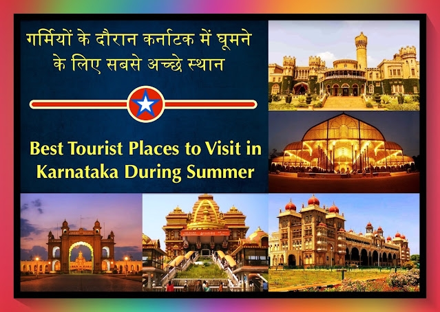 गर्मियों के दौरान कर्नाटक में घूमने के लिए 11 सबसे अच्छे स्थान   Top 11 Best Tourist Places to Visit in Karnataka During Summer