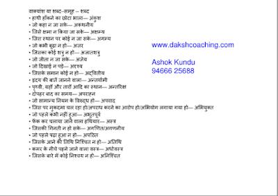 वाक्यांश-के-लिए-शब्द-मुफ्त-पीडीऍफ़-बुक-Vakyansh-Shabd-In-Hindi-PDF-Book