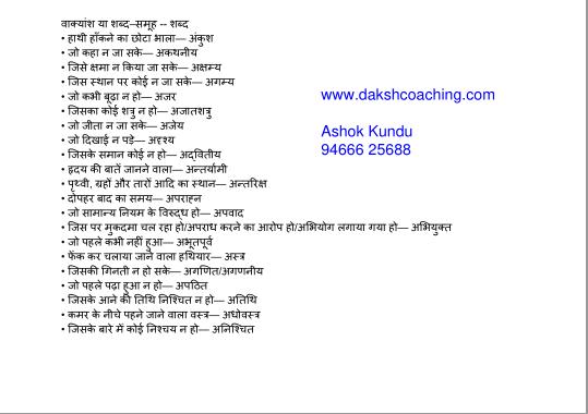 वाक्यांश के लिए शब्द मुफ्त पीडीऍफ़ बुक | Vakyansh Shabd In Hindi PDF Book