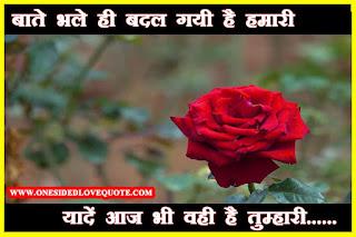 whatsapp-status-hindi