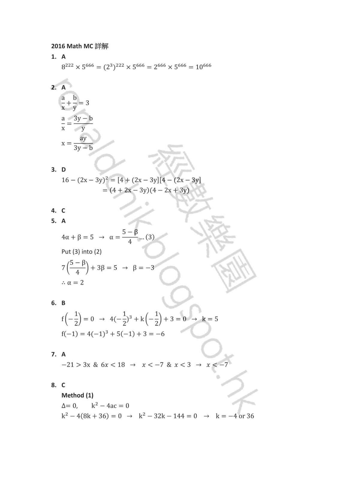 2016 DSE Math Paper 2 數學 卷二 答案 Q1,2,3,4,5,6,7,8