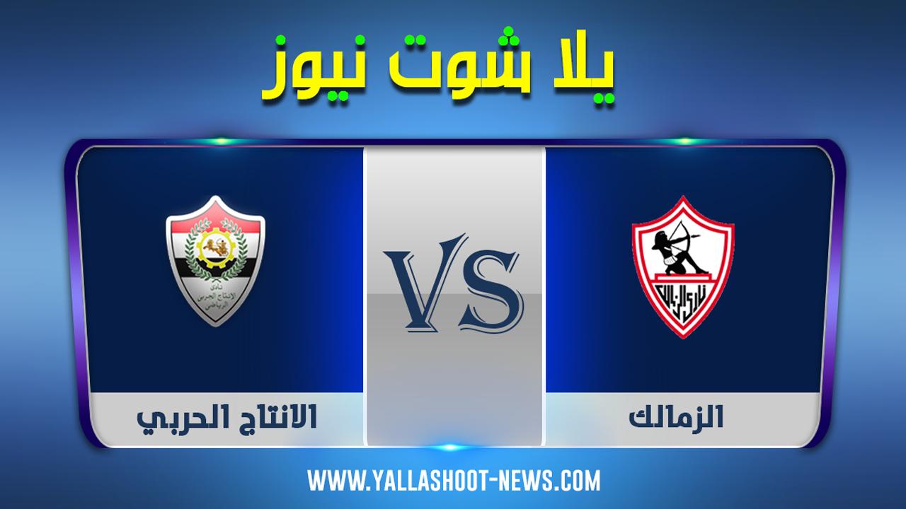 مشاهدة مباراة الزمالك والانتاج الحربي بث مباشر اليوم بتاريخ 13 / 9 / 2020 الدوري المصري