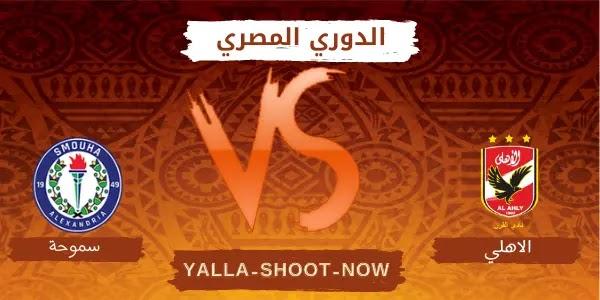 تقرير مباراة الأهلي وسموحة الدوري المصري