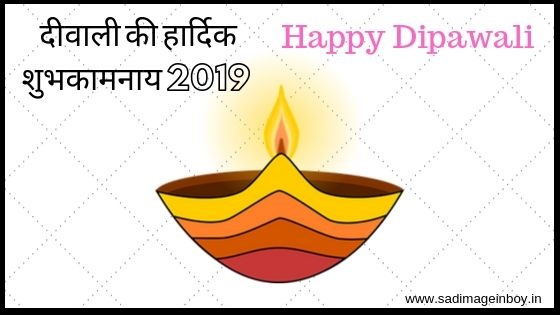 happy dipawali image | diwali photos download
