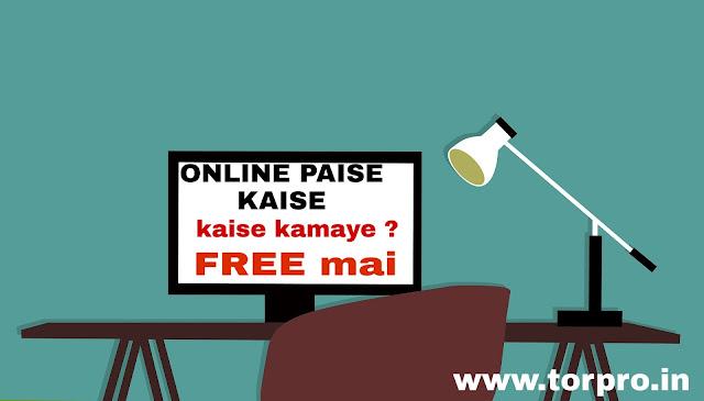 Ghar baithe paise kaise kamaye internet se how to make money online