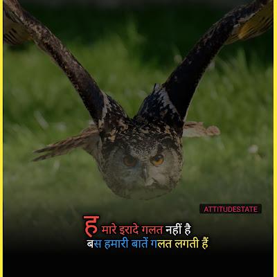 Attitude Status in Hindi for Whatsapp , facebook , Instagram