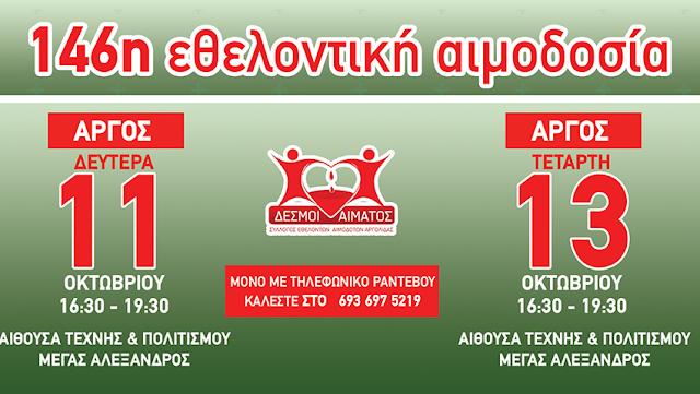146η τακτική εθελοντική αιμοδοσία στο Άργος