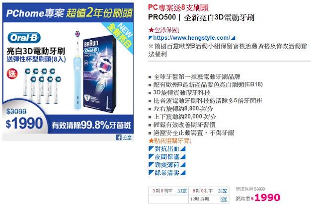 Pchome特價Oral-B Pro500