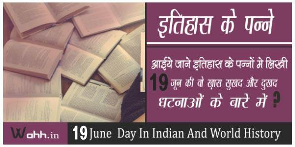 19-June-Aaj-Ka-itihaas-History