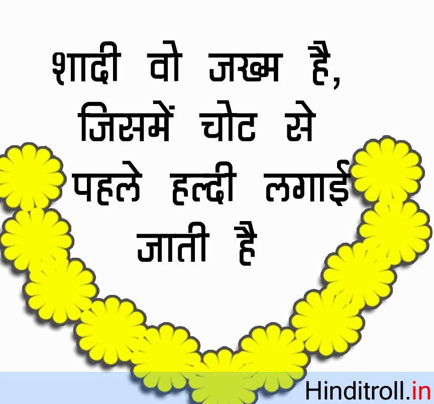 Funny Quotes Hindi: Love Quotes For Husband: Funny Quotes On Husband In Hindi