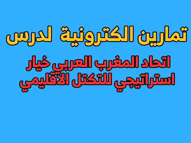 تمارين في درس اتحاد المغرب العربي خيار استراتيجي للتكتل الإقليمي