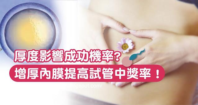 增厚子宮內膜提高試管中獎率!