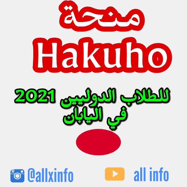 منحة Hakuho الدراسية للطلاب الدوليين 2021 اليابان  (ممولة بالكامل)
