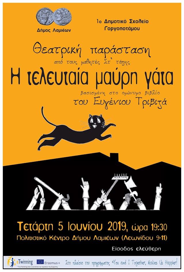 «Η τελευταία μαύρη γάτα» στο Πολιτιστικό Κέντρο του Δήμου Λαμίας