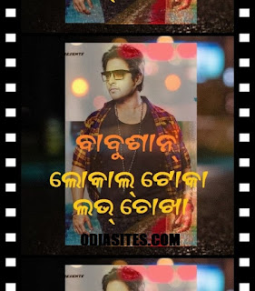 odia film poster-local toka love chokha