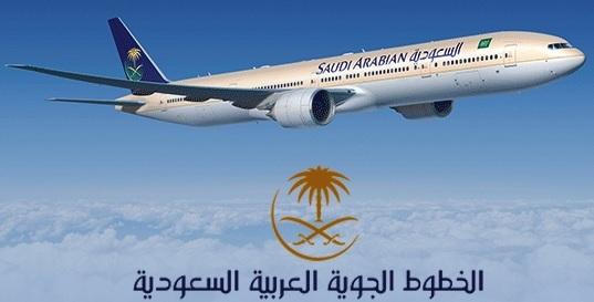 وظائف مضيفيين الخطوط الجوية العربية السعودية 1442