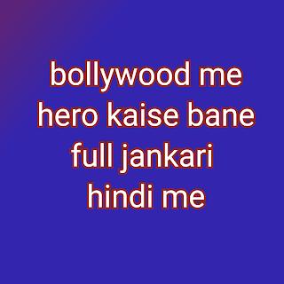 bollywood me hero kaise bane full jankari hindi me