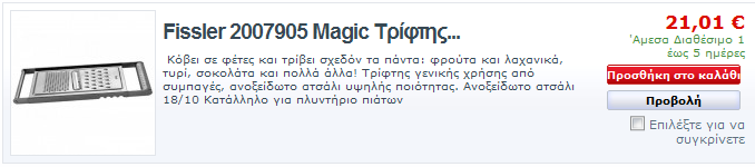 koukouzelis.com.gr/shop/el/ergalia-kouzinas/7879-fissler-2007905-magic-triftis-polaplhs-xrhshs.html