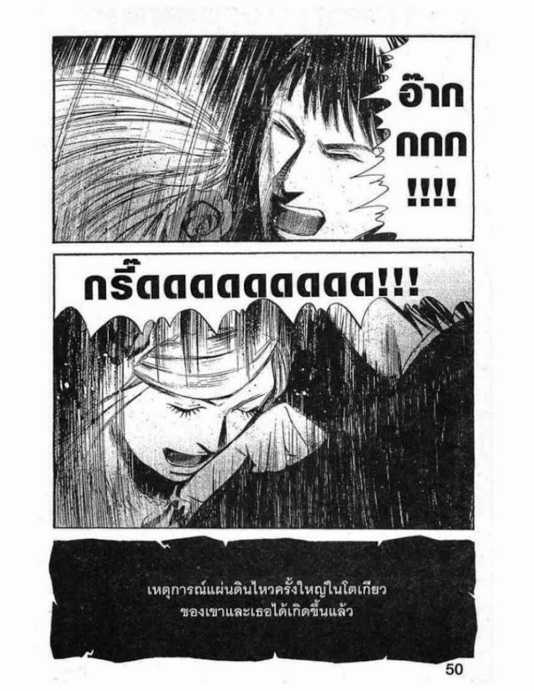 Kanojo wo Mamoru 51 no Houhou - หน้า 47