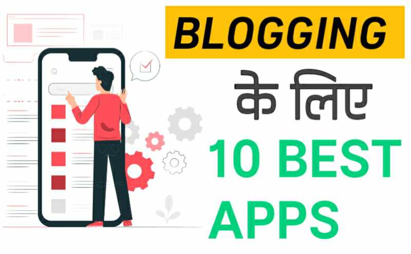 best bloging apps in hindi