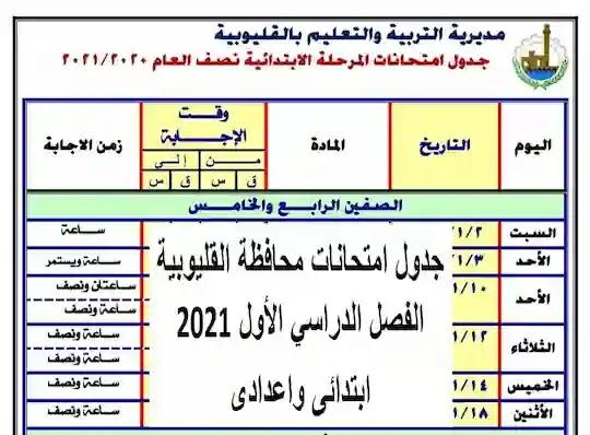 جدول امتحانات محافظة القليوبية ترم اول 2021 ابتدائى واعدادى