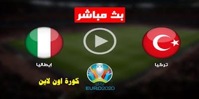 مشاهدة مباراة تركيا وايطاليا بث مباشر كورة اون لاين اليوم في كأس امم اوروبا turkey-vs-italy