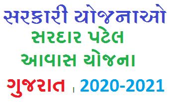 sardar patel awas yojana Registration Form, Doccuments, Status, List, Eligibility, Benefits and All Information