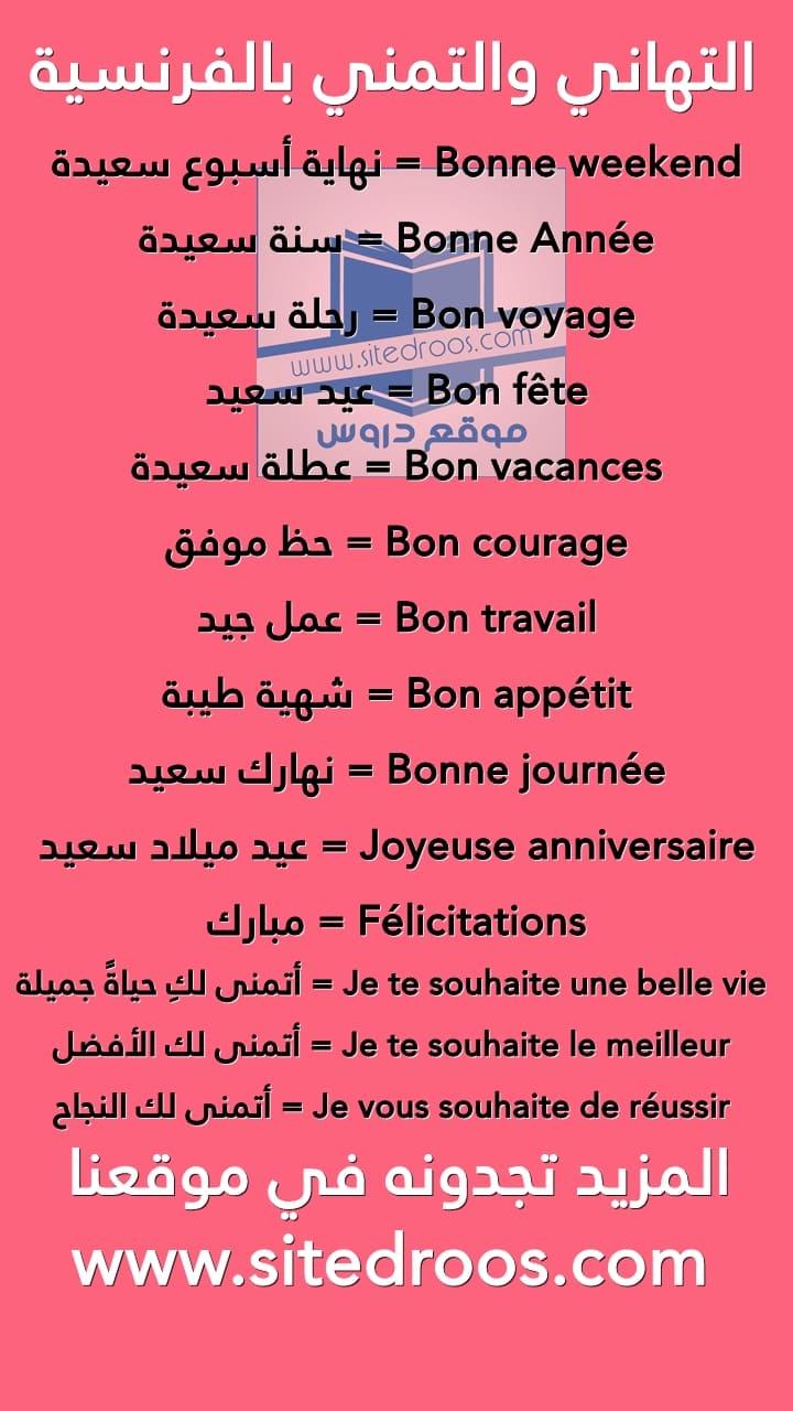 رسائل تهنئة بالفرنسية جميع المناسبات تهنئة مولود نجاح خطوبة