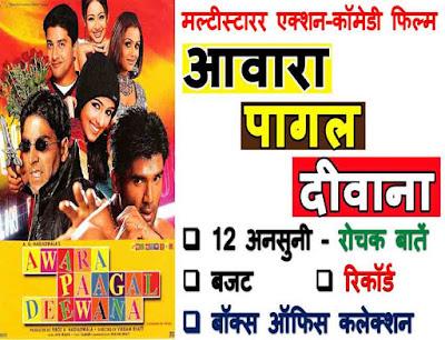 Awara Paagal Deewana Movie Trivia In Hindi