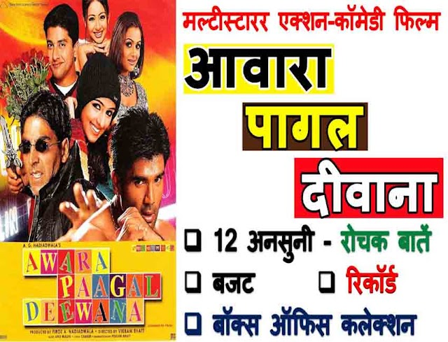 Awara Paagal Deewana Movie Unknown Facts In Hindi: आवारा पागल दीवाना फिल्म से जुड़ी 12 अनसुनी और रोचक बातें