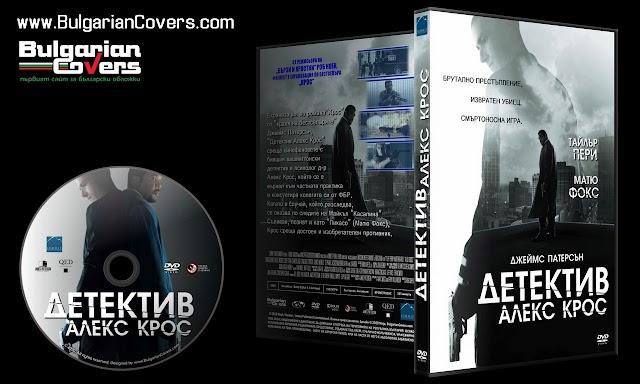 Alex Cross (2012) - R2 Custom DVD Cover